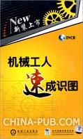 机械工人速成识图(8VCD)