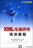 XML电视讲座培训教程