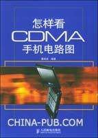 怎样看CDMA手机电路图