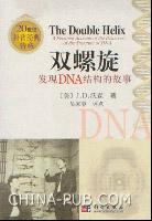 双螺旋:发现DNA结构的故事