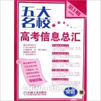 2006英语-五大名校高考信息总汇-(第3期)