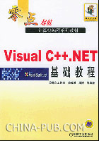 Visual C++.NET基础教程