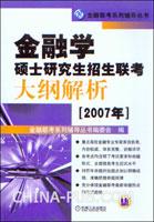 2007年金融学硕士研究生招生联考大纲解析