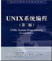 UNIX系统编程(第二版)