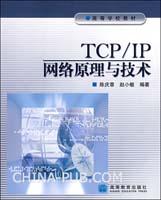 TCP/IP网络原理与技术