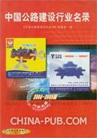 中国公路建设行业名录