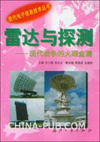 雷达与探测--现代战争的火眼金睛[按需印刷]