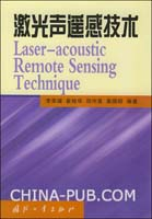 激光声遥感技术[按需印刷]