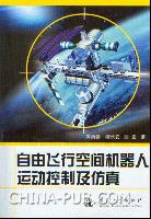 自由飞行空间机器人运动控制及仿真[按需印刷]