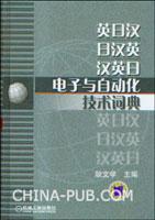 英日汉.日汉英.汉英日电子与自动化技术词典