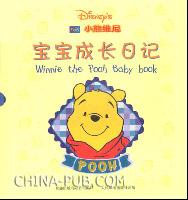 小熊维尼 宝宝成长日记