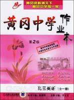 高三英语(全一册)-黄冈中学作业本