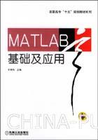 MATLAB基础及应用