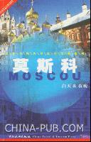 世界名城实用旅行手册系列--莫斯科