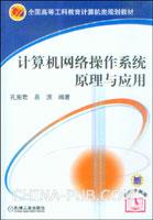 计算机网络操作系统原理与应用