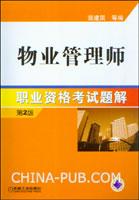 物业管理师职业资格考试题解(第2版)