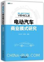 电动汽车商业模式研究