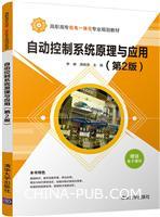 自动控制系统原理与应用(第2版)(高职高专机电一体化专业规划教材)