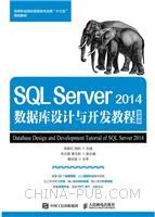 SQL Server 2014数据库设计与开发教程(微课版)