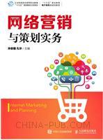 网络营销与策划实务