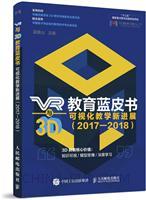 VR与3D教育蓝皮书