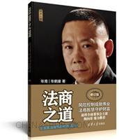 法商之道――企业家法律风险防范36计(修订版)(法商之道)