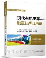 现代有轨电车建设施工技术与工程管理