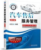 汽车售后服务管理 第3版
