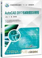 AutoCAD2017机械制图实训教程