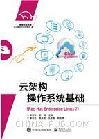 云架构操作系统基础(Red Hat Enterprise Linux 7)