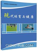 现代体育与健康(高等院校公共基础课规划教材)