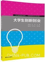 大学生创新创业(大学生素质教育系列教材国民素质教育培训系列教材)