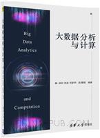 大数据分析与计算