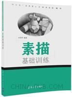 """素描基础训练(""""十三五""""应用型人才培养规划教材)"""