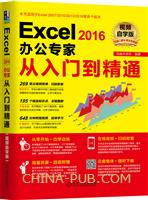 (www.wusong999.com)Excel 2016办公专家从入门到精通:视频自学版