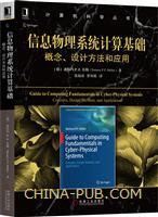 信息物理系统计算基础:概念、设计方法和应用