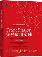 (特价书)TradeStation交易应用实践:量化方法构建赢家策略(原书第2版)