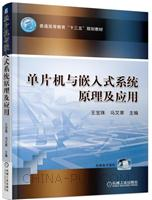 单片机与嵌入式系统原理及应用