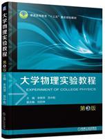 大学物理实验教程 第3版