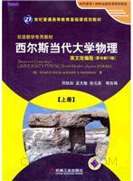西尔斯当代大学物理(英文改编版 原书第11版)(上册)