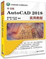 中文版AutoCAD2018实用教程(计算机基础与实训教材系列)