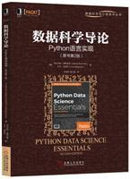 (特价书)数据科学导论:Python语言实现(原书第2版)