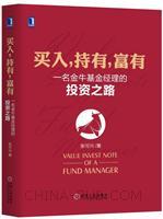 买入,持有,富有:一名金牛基金经理的投资之路[图书]
