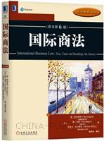 国际商法(原书第6版)