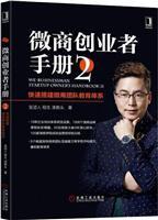 微商创业者手册2:快速搭建微商团队教育体系