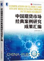 中国期货市场经典案例研究成果汇编