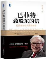 (特价书)巴菲特致股东的信:投资者和公司高管教程(原书第4版)