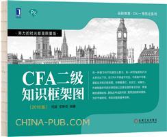 (特价书)CFA二级知识框架图