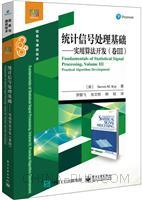 统计信号处理基础――实用算法开发(卷III)