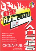 新编Authorware 7.0入门与提高